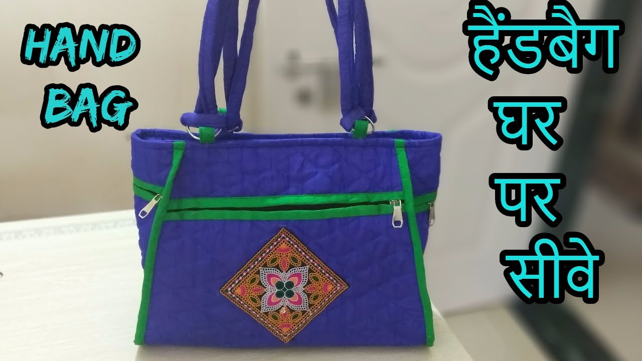 Handbag Making At Home How To Make Cutting And Sewing ह डब ग घर पर स व 2018