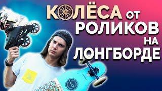 ЛОНГБОРД С КОЛЁСАМИ ОТ РОЛИКОВ | ТЕСТ-ДРАЙВ | ШОК