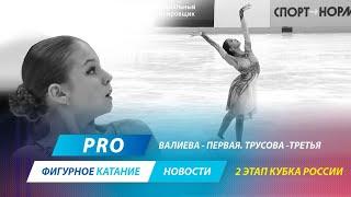 2 этап Кубка России Женщины МС Короткая программа Камила Валиева Александра Трусова Небо и Земля