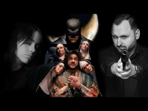 Billie Eilish - No Time To Die // THE BATMAN 2021 //Филипп Киркоров - Романы