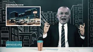 Дмитрий Киселёв о пенсионном возрасте или личная история Навального