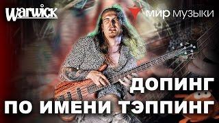 Никита Марченко и Warwick. Бас-гитарный урок 9: «Допинг по имени тэппинг».
