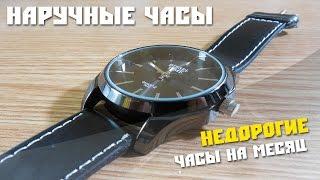 #151 Обзор посылки с Китая, Недорогие наручные часы(ВАЖНО!!! Новая Группа в ВК: http://vk.com/club71474314 Заказано: http://goo.gl/qI6tLh Помощь в развитии каналу: QIWI: +37378515805 Webmoney:..., 2015-04-05T12:26:09.000Z)
