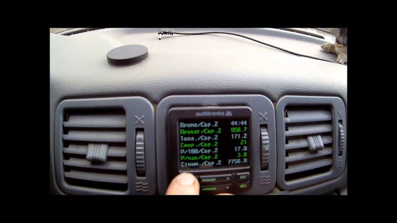 Бортовой компьютер поможет расшифровать ошибки двигателя и во время провести диагностику автомобиля. Новые прошивки как правило расширяют возможности бк и добавляют поддержку новых автомобилей. Купить · бортовой компьютер multitronics c340 бортовой компьютер multitronics c340.