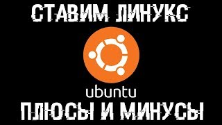 Устанавливаем UBUNTU! Плюсы и минусы Linux