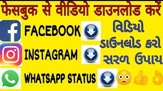 How to Download Video From Facebook| Download Instagram Video| Download Whatsapp Status Video screenshot 4