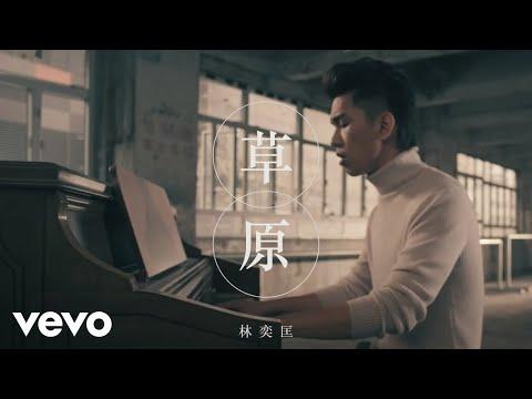 林奕匡 Phil Lam - 草原 (Official MV)