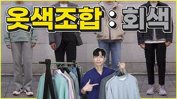 옷색조합 1탄 : 회색코디 (그레이, 멜란지그레이..)