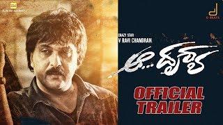 Aa Drushya Official Trailer | V. Ravichandran | Achyuth Kumar | Shiva Ganesh | K Manju
