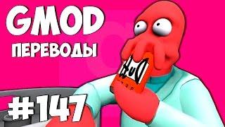 Garry's Mod Смешные моменты (перевод) #147 - Симпсоны возвращаются (Гаррис Мод Deathrun)