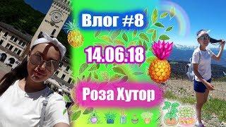 Download Влог ♡8 Роза Хутор канатная дорога Mp3 and Videos