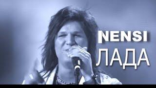 Смотреть клип Nensi - Лада
