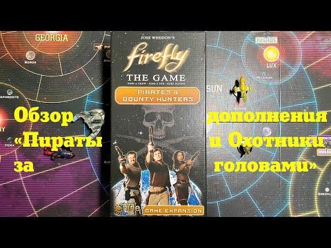 FireFly [4] Обзор дополнения Пираты и Охотники за Головами (Pirates \u0026 Bounty Hanters) для Светлячка