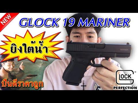 รีวิว GLOCK 19 MARINER