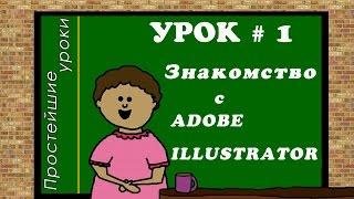 Простейшие уроки Adobe Illustrator / Урок #1 Знакомство - Cоздаём новый документ.