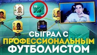 СЫГРАЛ С PRO-ФУТБОЛИСТОМ В ФИФА 19