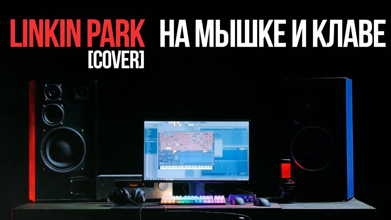 LINKIN PARK NUMB - COVER НА МЫШКЕ И КЛАВИАТУРЕ [HyperXTalent]