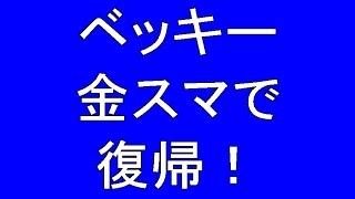 ゲスの極み乙女。の川谷絵音(27)との不倫騒動で休業中の ベッキー(...