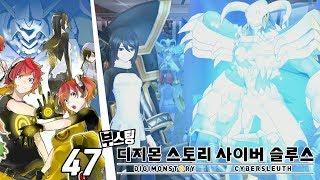 디지몬 스토리 사이버 슬루스 (47화) VS 로얄나이츠 듀나스몬 [PS4]