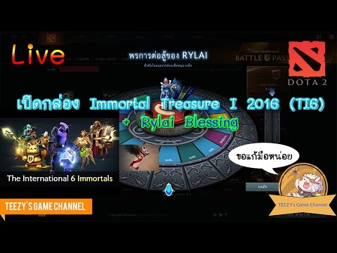[Live] DOTA 2 เปิดกล่อง Immortal Treasure I 2016 (TI6) + Rylai Blessing