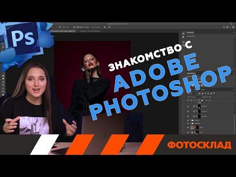 Основы работы в Adobe Photoshop. Обучающее видео.
