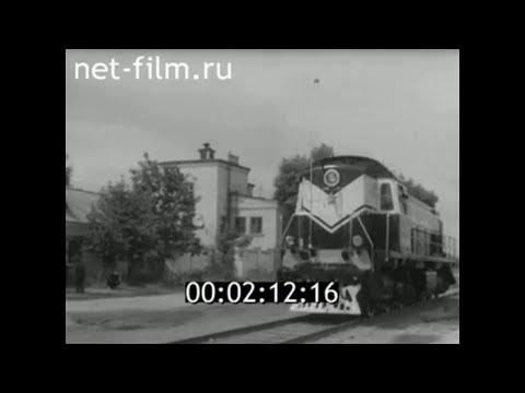 1958г. Брянск. первый тепловоз ТЭМ1. машиностроительный завод
