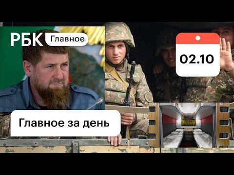 Столицу Карабаха обстреляли, Кадыров ответил Навальному, новые вагоны РЖД. Картина дня от РБК