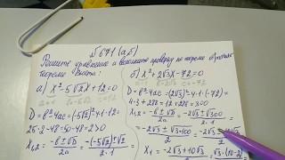 671 (б) Алгебра 8 класс Решите уравнение и выполните проверку по теореме обратной теореме Виета