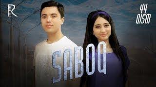 Saboq (o'zbek serial) | Сабок (узбек сериал) 44-qism