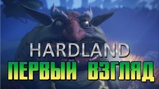 Hardland - Первый взгляд