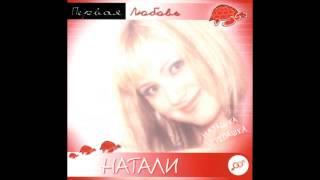 Натали - Черепашка (аудио)