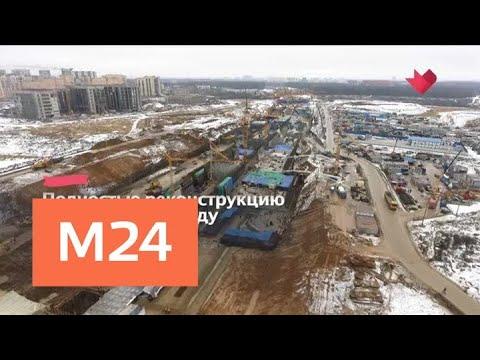 """""""Это наш город"""": первый этап реконструкции Внуковского шоссе завершится в 2019 году - Москва 24"""