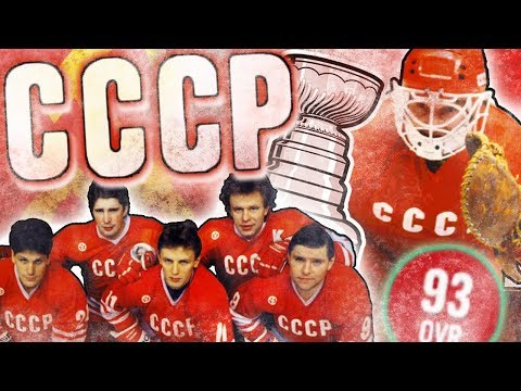 How Would The Soviet Union Red Army National Hockey Team Do Today? CCCP NHL 18 Simulation: Best Team