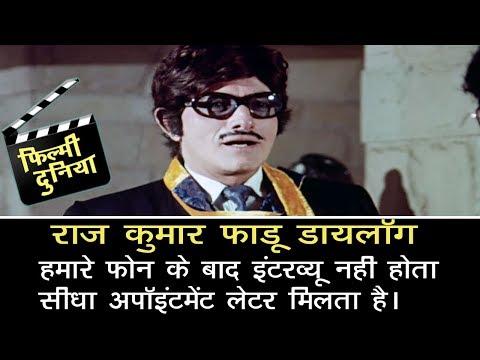 हमारे फोन के बाद इंटरव्यू नही होता सीधा अपॉइंटमेंट लेटर मिलता है - राज कुमार - Best Hindi Dialogue