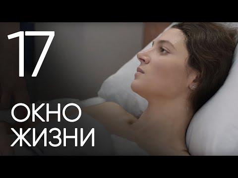 Подкидыши 2 сезон 17 серия
