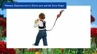 Ремень безопасности Diono для детей Sure Steps обзор