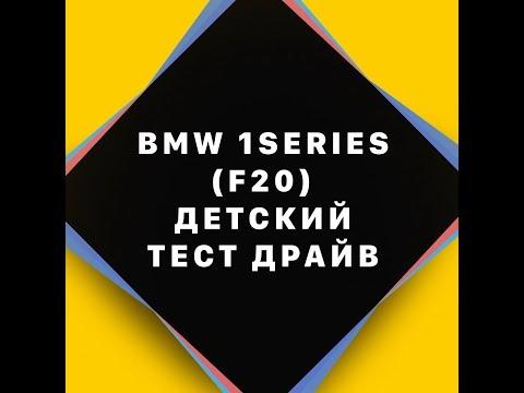 Детский Тест Драйв - BMW 1 Series (F20)