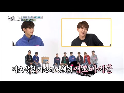 Groups reacting to Onew's Aegyo in weekly Idol