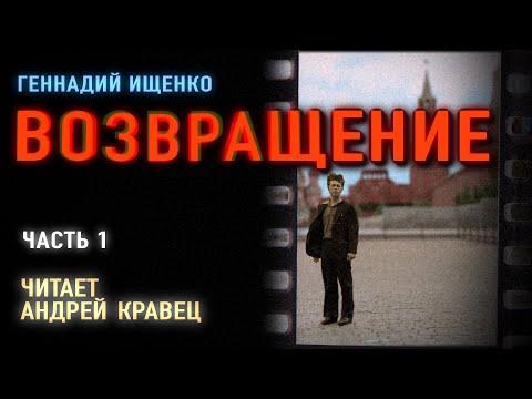 """Аудиокнига. Г.Ищенко """"Возвращение"""" . Часть 1. Читает Андрей Кравец"""