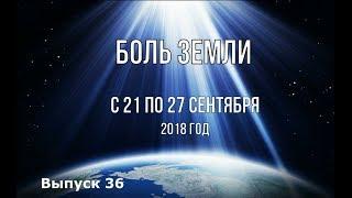Катаклизмы за неделю с 21 по 27 сентября 2018 года
