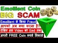 Emollient coin Big Scam News || How to Cash Your FREE TEC Coin || Cryptocurrency Fraud