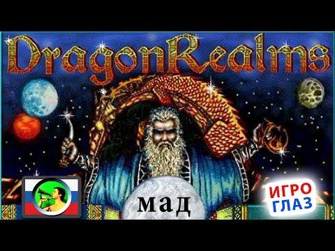 DragonRealms (MUD) ПАЛОМНИЧЕСТВО @ Стримы Тангара