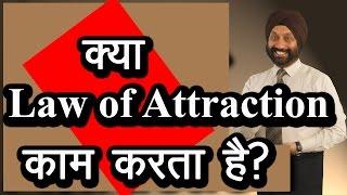 Law of Attraction in Hindi | कामयाबी के रहस्य । Part 1 | T S Madaan |