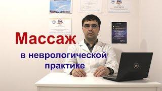 Классический лечебный массаж в неврологической практике