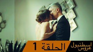 عروس اسطنبول الحلقة 1 İstanbullu Gelin