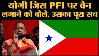 Yogi Adityanath सरकार CAA हिंसा का आरोप जिस PFI पर लगा रही, वो क्या SIMI का नया रूप है?