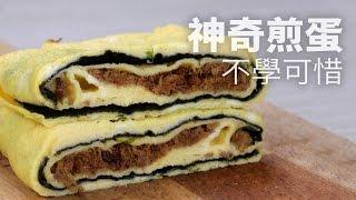 【1mintips】神奇煎蛋,不學可惜!! Amazing Omelets