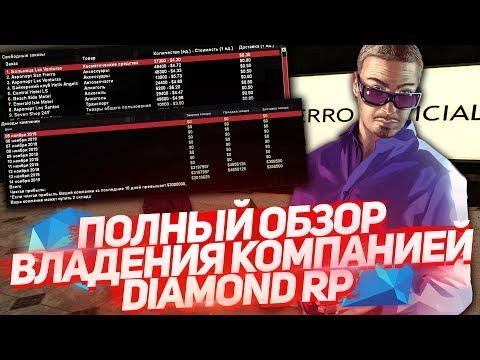 ПОЛНЫЙ ОБЗОР ВЛАДЕНИЯ КОМПАНИЕЙ НА DIAMOND RP - GTA SAMP