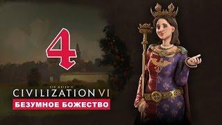 Прохождение Civilization 6 #4 - Вынужденный мир [Польша - Безумное божество]