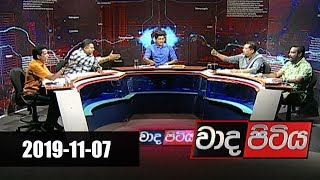Wada Pitiya | 07th November 2019 Thumbnail